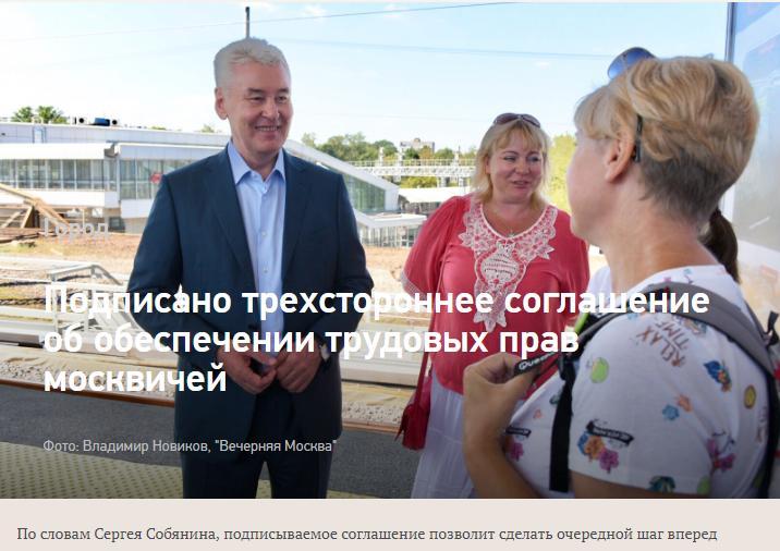 Подписано трехстороннее соглашение об обеспечении трудовых прав москвичей