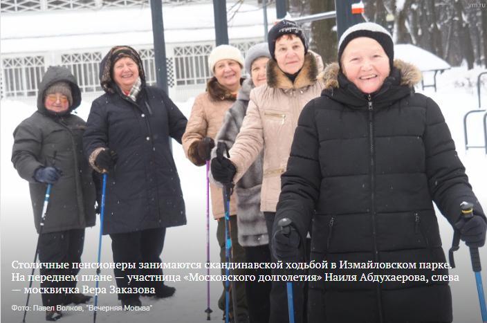 Возраст возможностей: что дает пожилым горожанам программа «Московское долголетие»