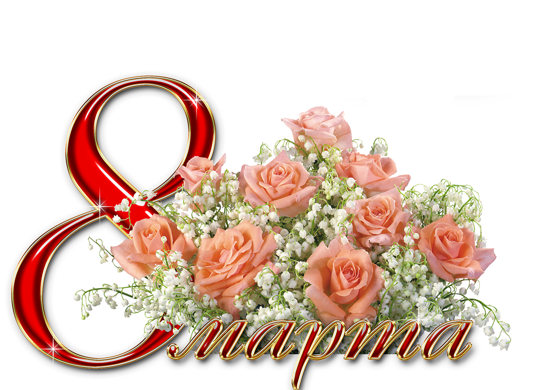 С Международным женский Днем! Поздравление от Михаила Антонцева