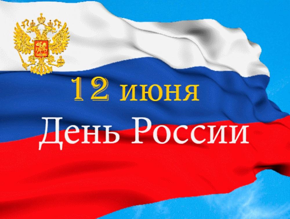 С Днем России! Поздравление от Михаила Антонцева