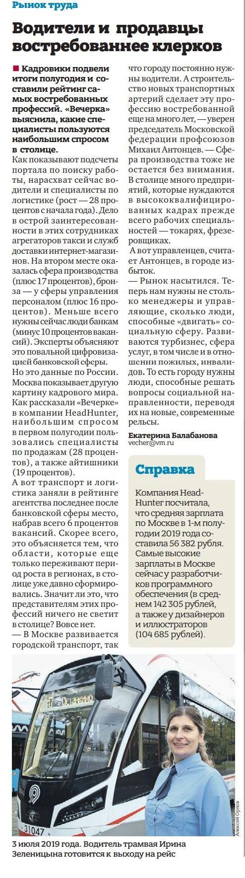 Михаил Антонцев назвал наиболее востребованные профессии в России и Москве