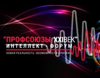 Михаил Антонцев примет участие в форуме  «Профсоюзы.XXI век»